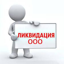 Ликвидация предприятий в ДНР